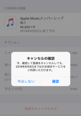 Apple Music を解約