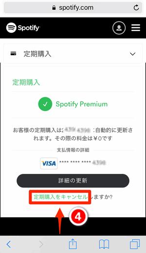 解約 方法 spotify