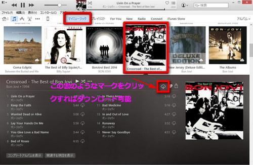 Google Play Musicで購入した音楽をスマホやPCに …