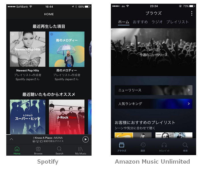 Spotify と Amazon Music Unlimited のメイン操作画面