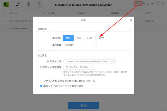iTunes DRM Audio Converter for windows
