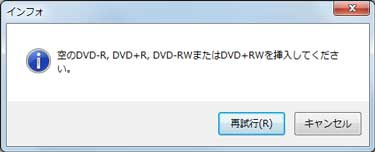Any DVD Cloner PlatinumでDVD コピー完了