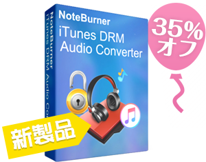 iTunes DRM Audio Converter - Apple Music を変換できるソフト